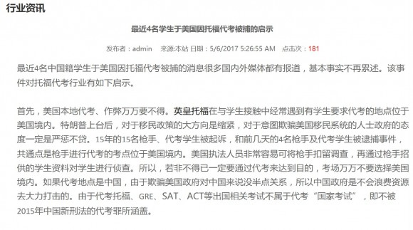 Screenshot of a Chinese website that sells the taking of entrance exams for Chinese students. The website discusses U.S President Trump's crackdown on immigration fraud, such as the fraudulent TOEFL exam takers, and says for that reason the company will avoid doing the exams in testing centers in the United States.