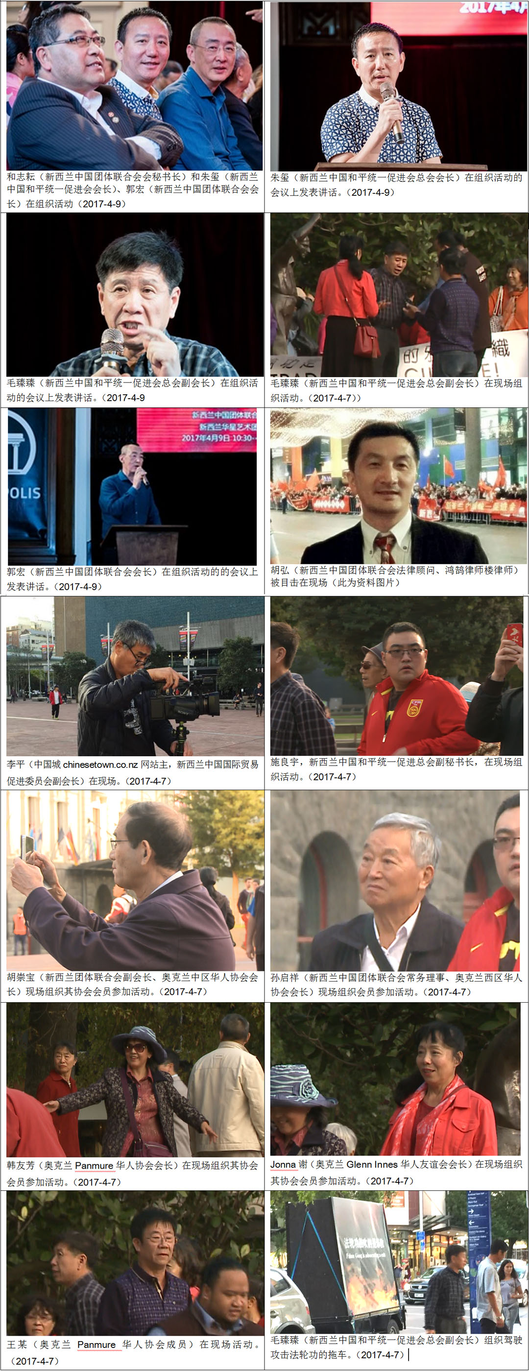 On April 7 2017, the United Chinese association of NZ and the PRCANZ organised a gathering of over a hundred people to protest against the performance of Shen Yun performing arts from New York. (source: Investigation report)