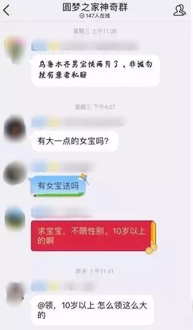 """The first message goes, """"A boy from Urumqi is nearly two months old. Enquire privately if interested."""""""