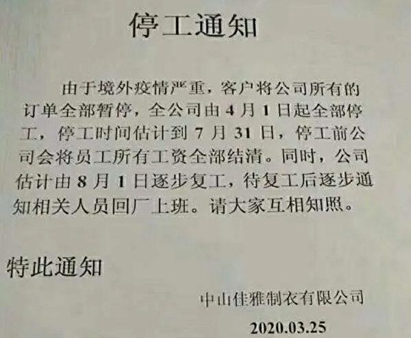 Zhongshan Jiaya Garment Company notified its employees that the factory would close for three months, in Zhongshan city, Guangdong province, China on March 25, 2020. (Screenshot)